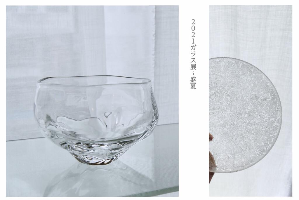 「2021ガラス展〜盛夏」+「Atelier Junko Collection」